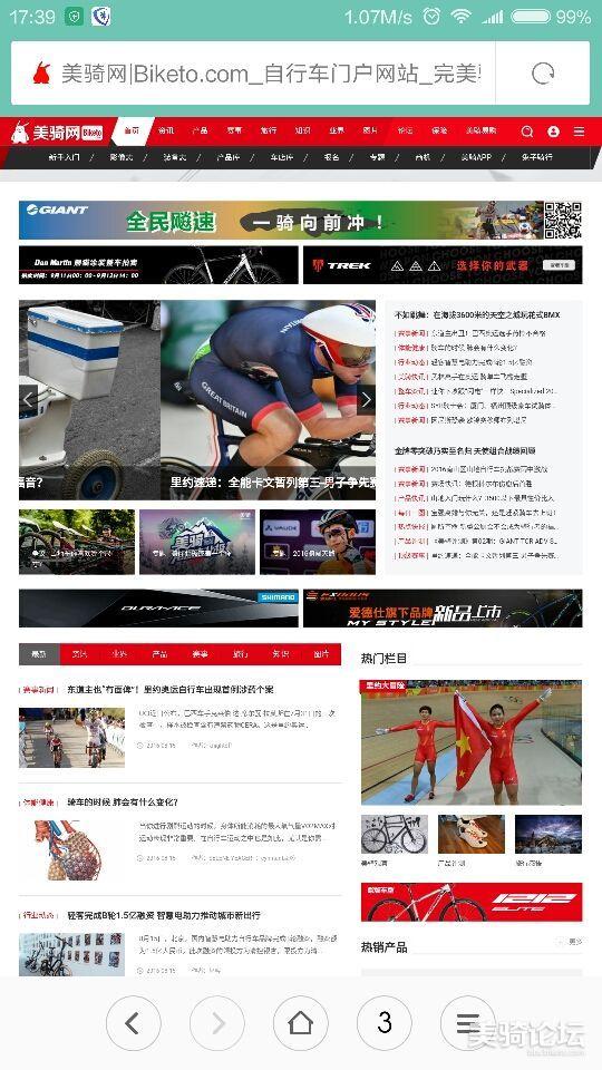 美骑网页版如何QQ登录?_美骑论坛 BIKETO自