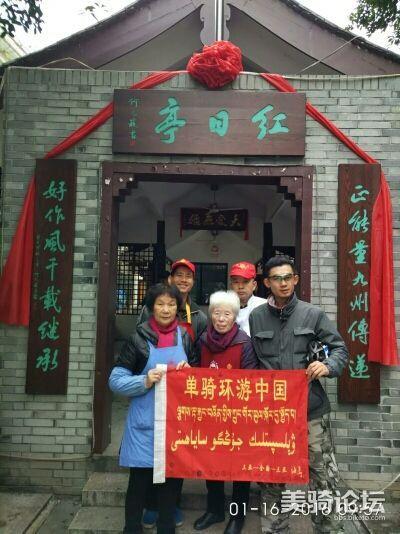 拜访红日亭义工。