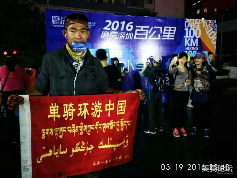 深圳100MM签到点。
