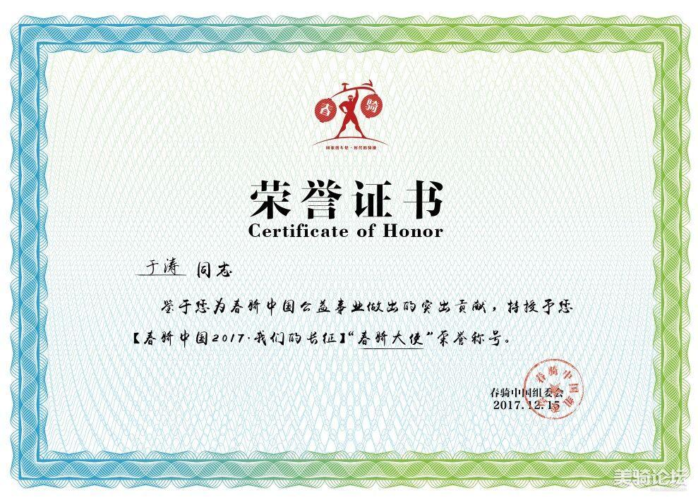 2007春骑中国宣传大使荣誉证书。