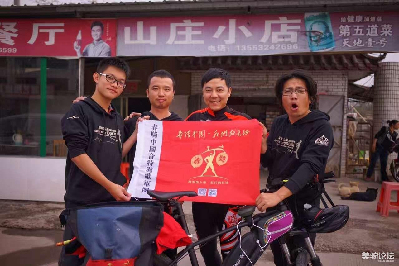 1月8号从深圳出发的诸葛齐一队