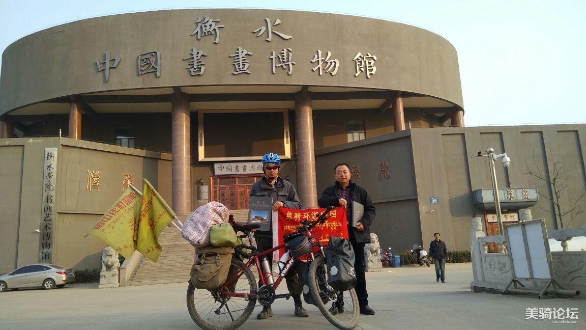 有缘结识中国书画博物馆刘新刚馆长。