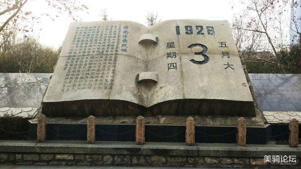 济南惨案纪念碑。