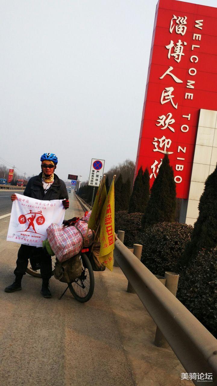 骑到淄博。