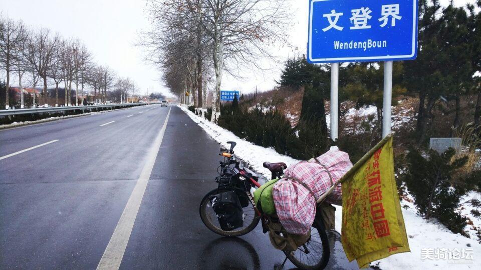 骑到文登。