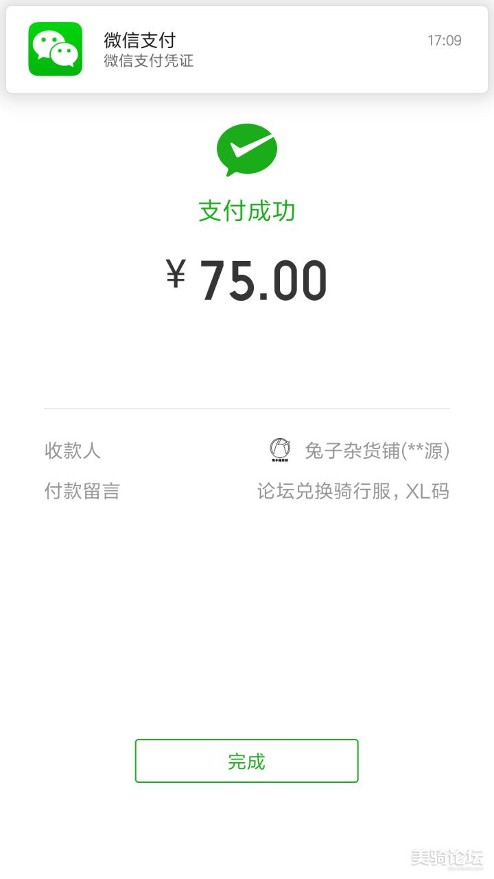 Screenshot_2017-06-15-17-10-01-863_com.tencent.mm.png