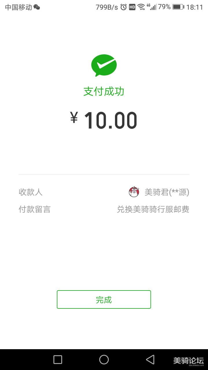 Screenshot_20170615-181115.png