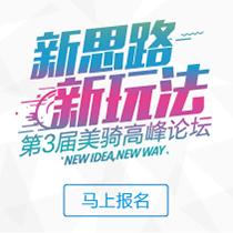 新思路 新玩法:第三届美骑高峰论坛启动报
