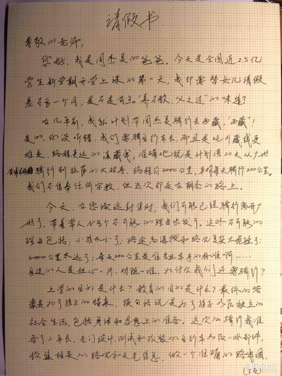 一部车、两个人、20天,广州到西藏
